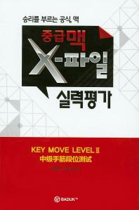 중급맥 X-파일 실력평가(key Move Level 2)