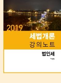 세법개론 강의노트: 법인세(2019)