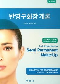 반영구화장개론