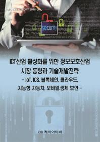 ICT산업 활성화를 위한 정보보호산업 시장 동향과 기술개발전략
