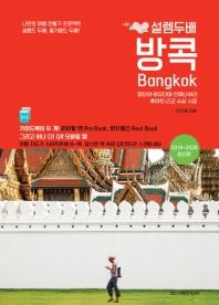 설렘두배 방콕(2019~2020)