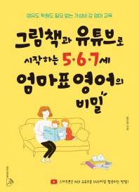 그림책과 유튜브로 시작하는 5 6 7세 엄마표 영어의 비밀