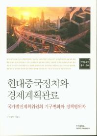현대중국정치와 경제계획관료