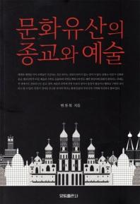 문화유산의 종교와 예술