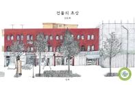 건물의 초상