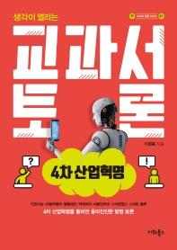 생각이 열리는 교과서 토론: 4차 산업혁명