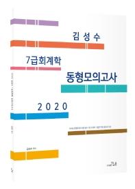 김성수 7급 회계학 동형모의고사(2020)