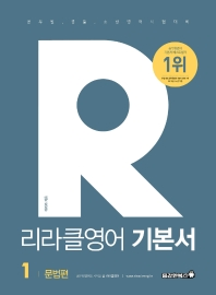 리라클영어 기본서. 1: 문법편(2021)