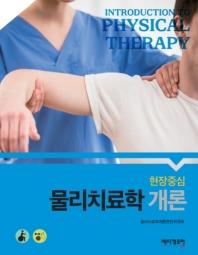 현장중심 물리치료학개론