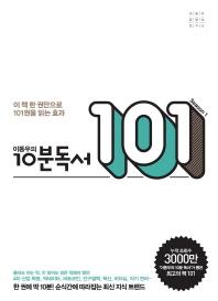 이동우의 10분 독서 101