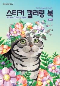 데코폴리 스티커 컬러링 북: 고양이