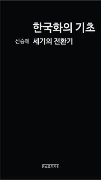 한국화의 기초