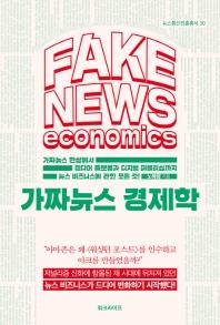 가짜뉴스 경제학