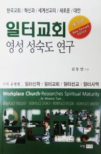 일터교회: 영성 성숙도 연구