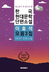 (청소년이 꼭 읽어야 할) 한국 현대문학 단편소설 이효석 모음 3집 [큰 글씨 특별판]