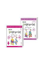 유아집중력 높이기 30일(3-4세) 1~2단계 세트