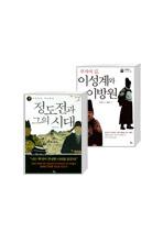 이덕일의 역사특강 1-2권 세트(이성계 이방원 정도전)