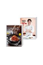 베스트셀러 세트: 반찬이 필요 없는 밥 요리+백종원이 추천하는 집밥 메뉴 52