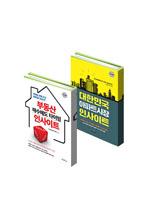 부동산 매수매도 타이밍 인사이트 + 대한민국 아파트시장 인사이트 세트
