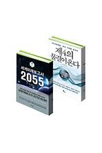 제4의 물결이 온다+세계미래보고서 2055