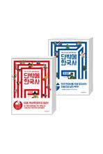 단박에 한국사 근현대 세트