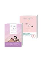 [신현림 시집] 시 읽는 엄마 + 딸아, 외로울 때는 시를 읽으렴 세트 (전 2권)