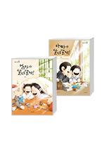 김영진 작가 엄마, 아빠가 달려갈게! 세트 (전 2권)