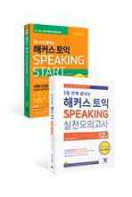 해커스 토익스피킹 start + 실전 모의고사 12회