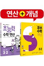 초능력 수학 연산 + 큐브수학S 개념 start 3-2 (2019년)