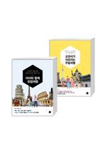 아이와 함께 유럽여행 + 교과서가 쉬워지는 주말여행 세트