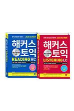 해커스 토익 RC 리딩(Reading)(2020)+LC 리스닝(Listening)(2020) 세트