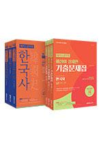 해커스 공무원 한국사 기본서 세트(2020)+해설이 상세한 기출문제집(2020)