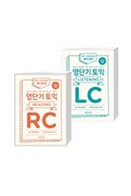 영단기 토익 기본서 RC+LC(한정판) 세트