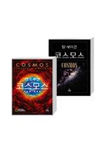 코스모스 정식 시리즈 세트 2권: 코스모스 + 코스모스 가능한 세계들