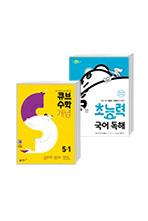 큐브수학S 개념 start 5-1 (2020년) + 초능력 국어 독해 5단계 5학년