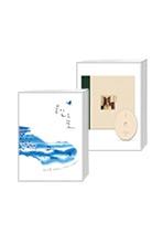물이 되는 꿈 + 너와 나 : 루시드폴 그림책 + 에세이 세트