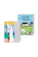 SBS 영재발굴단 전이수 그림책 세트: 소중한 사람에게/ 나의 가족 사랑하나요(전 2권)