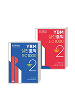 YBM 실전토익 RC+LC 1000. 2(고득점 대비) 세트