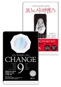 CHANGE 9 (체인지나인)  + 포노 사피엔스 세트