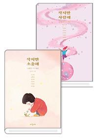 작지만 소중해 + 작지만 사랑해 세트(전 2권)
