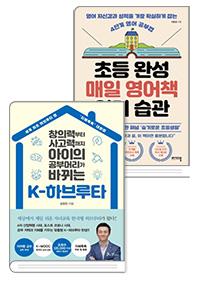 K-하브루타 + 초등 완성 매일 영어책 읽기 습관