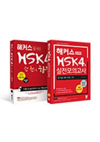 해커스 HSK 4급 한 권으로 합격 기본서+실전모의고사+해커스 HSK 4급 실전모의고사