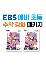 EBS 예비초등 수학 강화 패키지