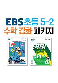 EBS 초등 5-2 수학 강화 패키지