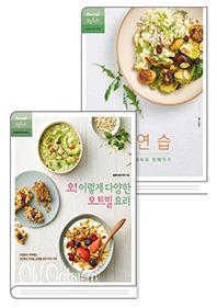 채식 연습 + 오! 이렇게 다양한 오트밀 요리