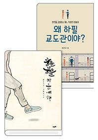 장선숙 작가 에세이 세트 (왜 하필 교도관이야 + 꿈틀꿈틀 마음 여행)