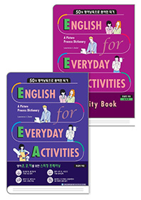 EEA: English for Everyday Activities 세트