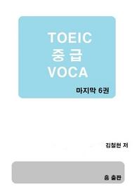 TOEIC 중급 VOCA  6권