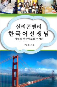 실리콘밸리 한국어 선생님