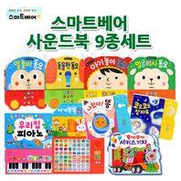 스마트베어 사운드북 9종세트+도서상품권5,000원